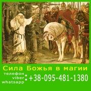 Магия в Минске. Гадание в Минске. Кое-что важное пишу прямо здесь